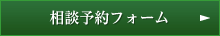 soudanyoyaku_btn